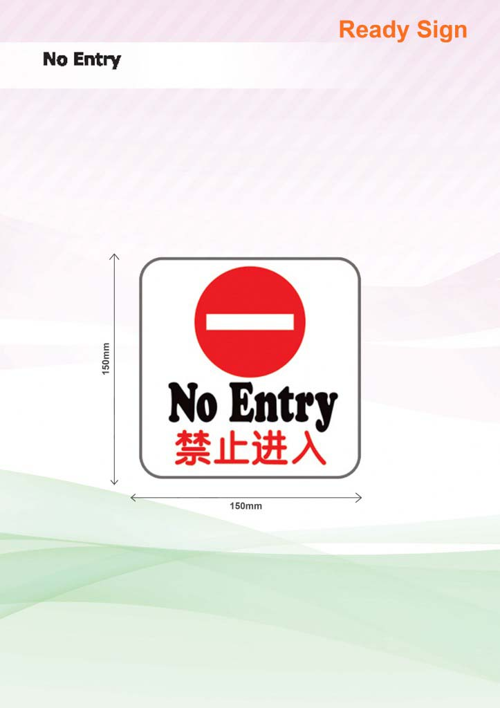 No Entry (Square)