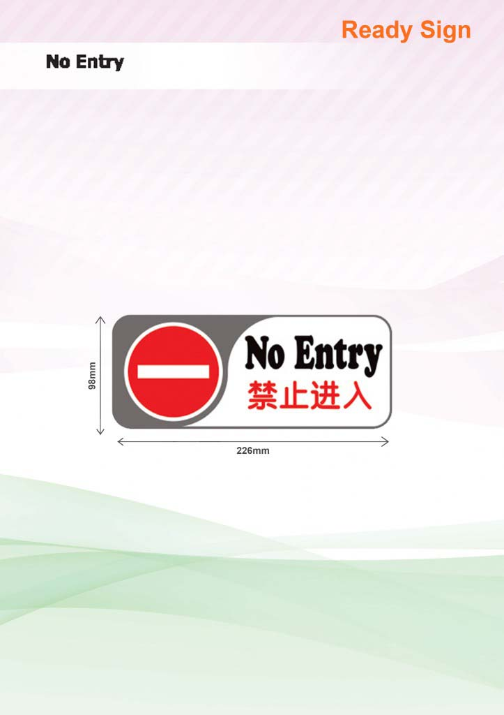 No Entry (Rectangle)